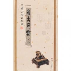 中国古印谱集成.集古印谱(全2册精)