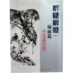 析疑解惑花鸟画系列.扇面篇