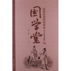 国学堂(初中年级卷)/北师大名师伴我读诸子经典选萃