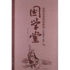 国学堂(初中年级卷)/北师大名师伴我读《资治通鉴》选萃