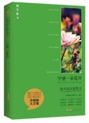 守望一朵花开:英汉对照.每天读点好英文.升级版大全集