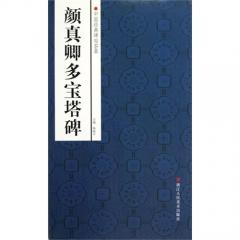 颜真卿多宝塔碑/中国经典碑帖荟萃新华书店 正版