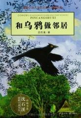 和乌鸦做邻居/ 动物小说大王沈石溪.品藏书系
