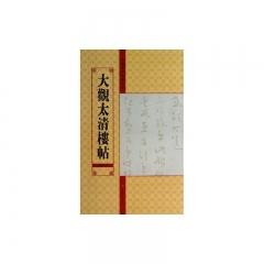 大观太清楼帖(第六卷)