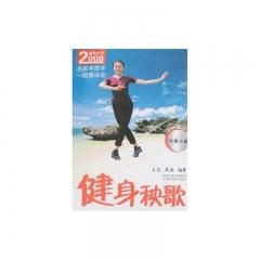 健身秧歌(含光盘)