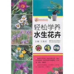 轻松学养水生花卉