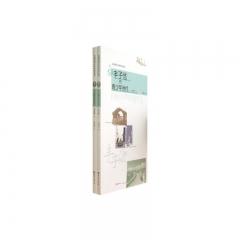 丰子恺的青少年时代(图文版 全2册)