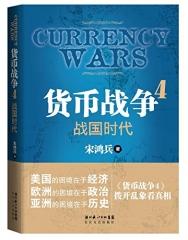 货币战争.4:战国时代
