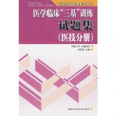 """医技分册(第二版)/医学临床""""三基""""训练试题集"""