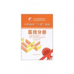医技分册/中医临床三基训练
