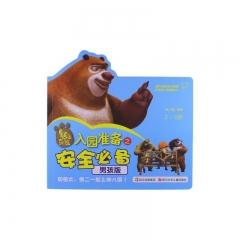 熊出没入园准备之安全必备:男孩版 2~3岁