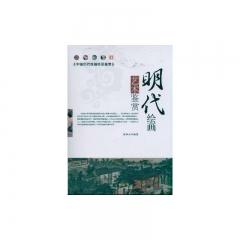 明代绘画艺术鉴赏/中国历代绘画珍品鉴赏