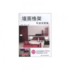卧室背景墙(含光盘)/墙面格架