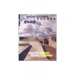 建筑实录 Vol.4 2011