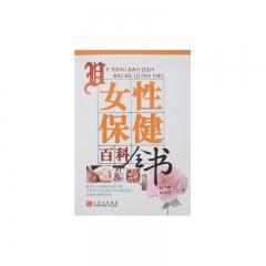 女性保健百科全书