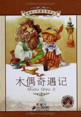木偶奇遇记(彩绘注音版)--新课标小学语文阅读丛书