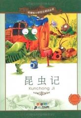 昆虫记(彩绘注音版)--新课标小学语文阅读丛书