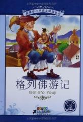 格列佛游记(彩绘注音版)--新课标小学语文阅读丛书