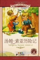 汤姆.索亚历险记(彩绘注音版)--新课标小学语文阅读丛书