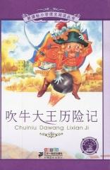 吹牛大王历险记(彩绘注音版)--新课标小学语文阅读丛书