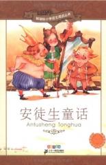 安徒生童话:彩绘注音版