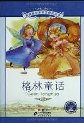 格林童话:彩绘注音版