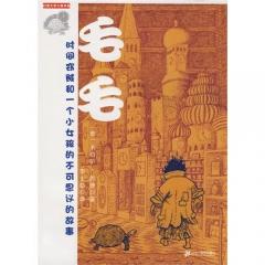 毛毛:时间窃贼和一个小女孩的不可思议的故事/幻想文学大师书系