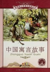 中国寓言故事—新课标小学语文阅读丛书