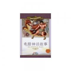 希腊神话故事 彩绘注音版/新课标小学语文阅读丛书