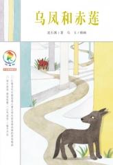 乌凤和赤莲/彩乌鸦中文原创系列