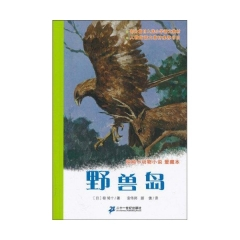 野兽岛/椋鸠十动物小说爱藏本