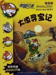 大漠寻宝记/老鼠记者30(新译本)