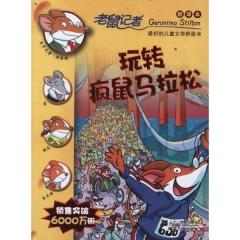 玩转疯鼠马拉松/老鼠记者27(新译本)