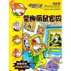 蒙娜丽鼠密码/老鼠记者5(新译本)