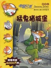 老鼠记者---猛鬼猫城堡(新译本)