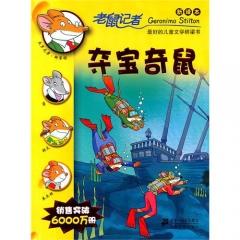 夺宝奇鼠/老鼠记者19(新译本)
