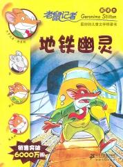 地铁幽灵/老鼠记者13(新译本)