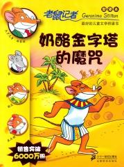 奶酪金字塔的魔咒/老鼠记者11(新译本)
