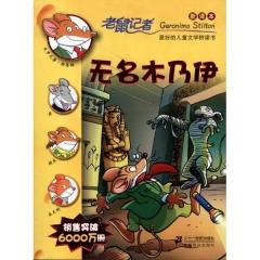 无名木乃伊/老鼠记者23(新译本)