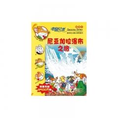 尼亚加拉瀑布之旅/老鼠记者22(新译本)