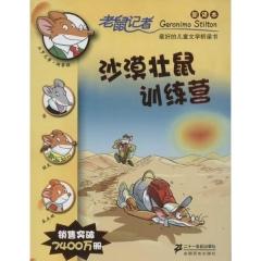 沙漠壮鼠训练营/老鼠记者31(新译本)