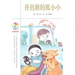 开出租的狐小小/(彩乌鸦)中文原创系列