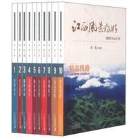 江西风景独好旅游文化丛书