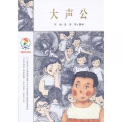 大声公/彩乌鸦中文原创系列