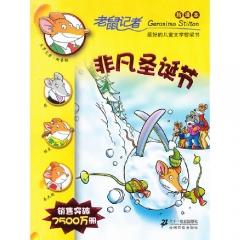 非凡圣诞节/老鼠记者37(新译本)
