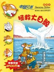 拯救大白鲸/老鼠记者40(新译本)