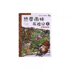 热带雨林历险记1:云豹的怒吼/我的第一本科学漫画书