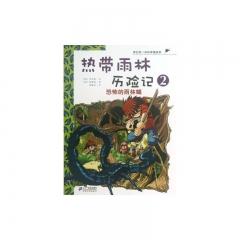 热带雨林历险记2:恐怖的雨林蝎/我的第一本科学漫画书