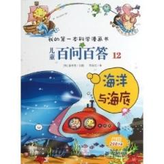 儿童百问百答12海洋与海底/我的第一本科学漫画书