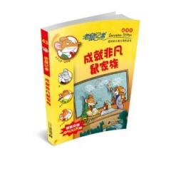 成就非凡鼠家族.老鼠记者.43/新译本